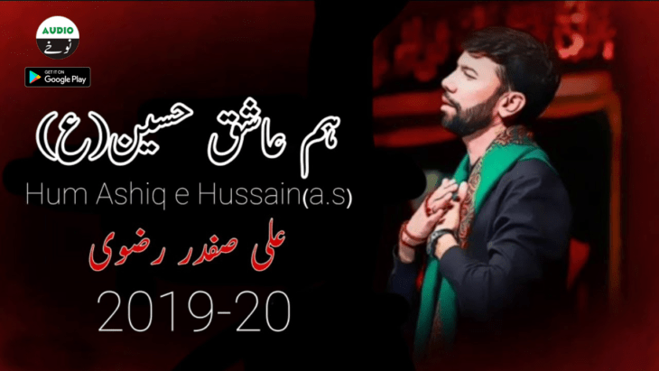 Hum-Aashiq-e-Hussain-A -Audio Nohay